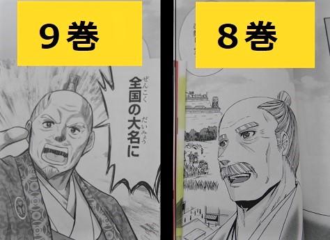 角川学習まんがの日本の歴史の8巻と9巻の徳川家康の絵の違い