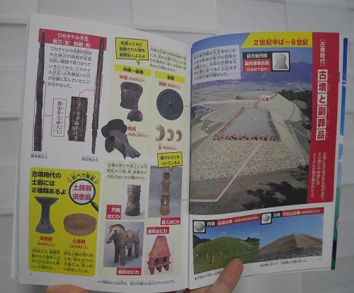 角川まんが学習シリーズの日本の歴史の第1巻の豆知識コーナー