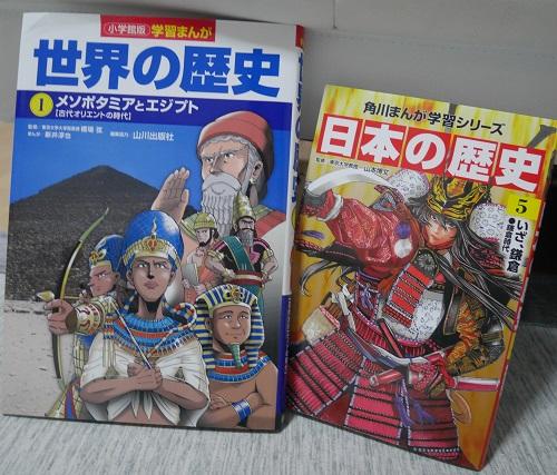 小学館の世界の歴史と、角川まんがの日本の歴史の表紙を比較