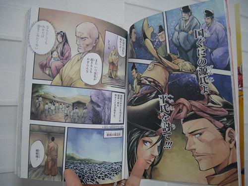 角川まんが学習シリーズの日本の歴史5巻の中身