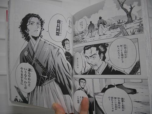 角川まんが学習シリーズの日本の歴史第11巻の坂本竜馬のシーン