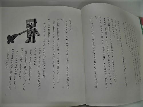 ロボットカミイのページの中身