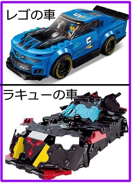 レゴの車とラキューの車の完成図見本の違い・比較
