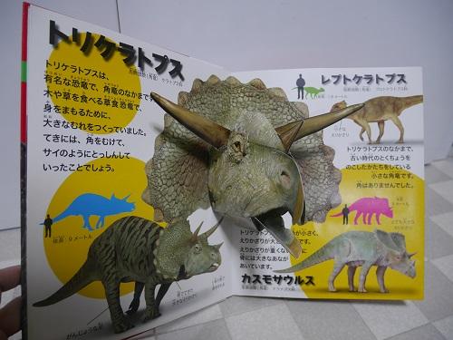 飛び出す図鑑恐竜のトリケラトプスの解説ページ