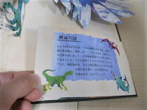 恐竜のしかけ絵本の右下解説ページ