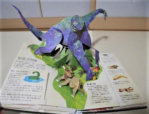 太古の時代 恐竜時代しかけえほんのページ中身