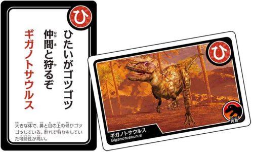 恐竜カルタの読み札と取り札