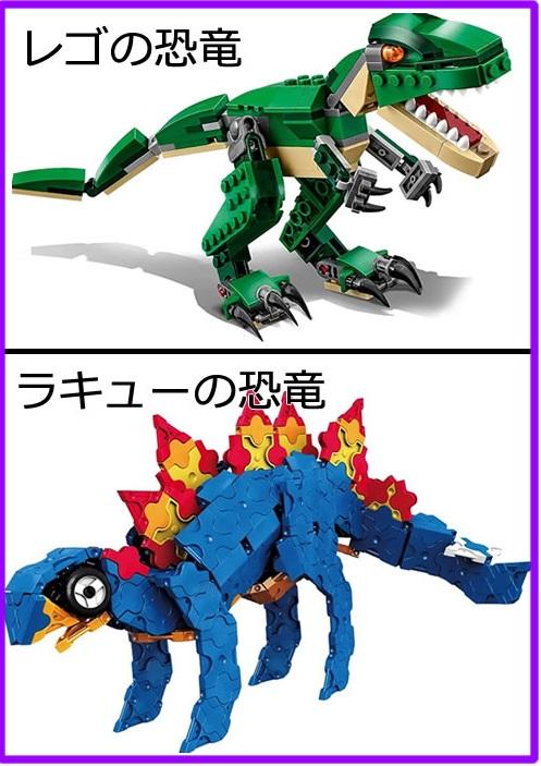 レゴの恐竜とラキューの恐竜の完成図見本の違い・比較