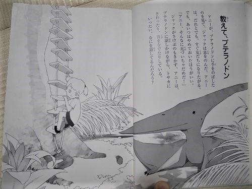 マジックツリーハウスの本文やページの中身