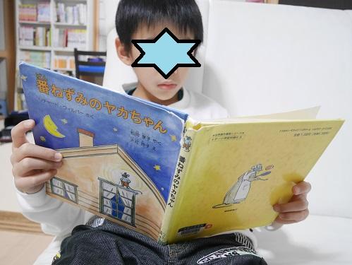 番ねずみのヤカちゃんを読んでいる小学生の男の子