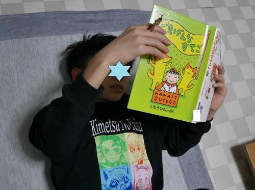 ごきげんなすてごを読む、小学5年生の男の子