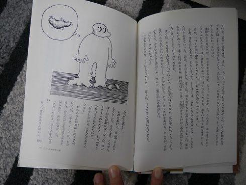 おとうさんがいっぱいの挿絵と文章の内容