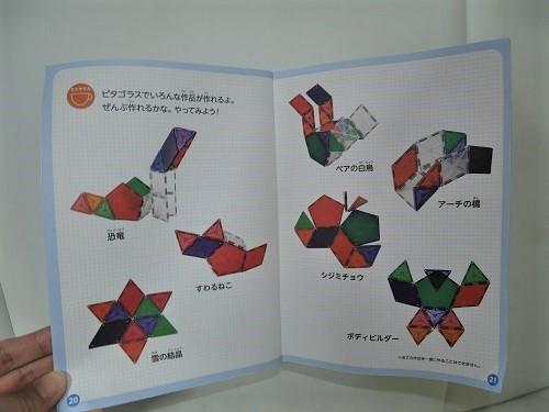 小学校高学年向けのピタゴラスの作品見本集