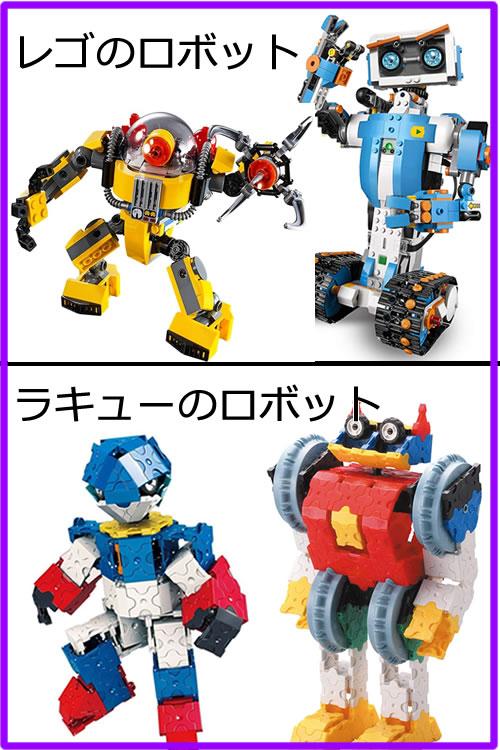 レゴのロボットとラキューのロボットの完成図を比較
