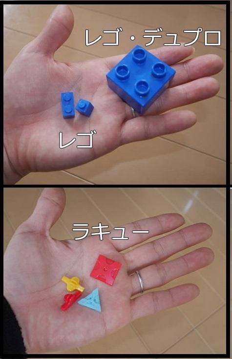 レゴとラキューのサイズ感を比較