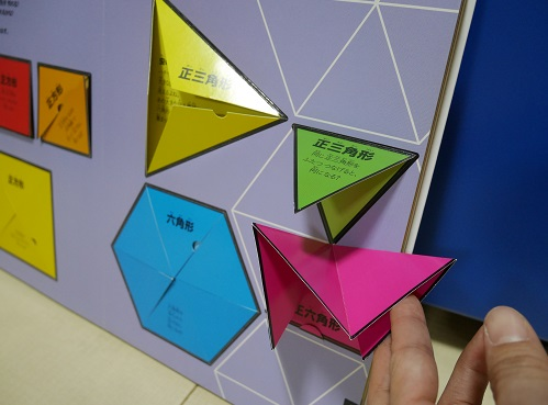 算数図鑑の「へんしんいろんな形」のページで正三角形をめくる手