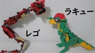 レゴとラキューの恐竜とドラゴンを比較