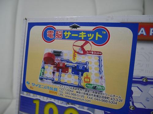 電脳サーキットの外箱には日本語表記も