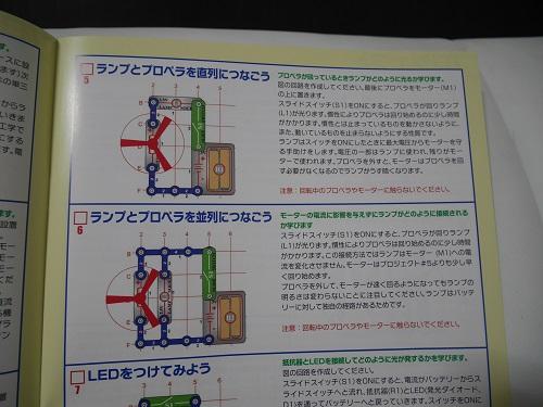 電脳サーキット100の日本語の説明書