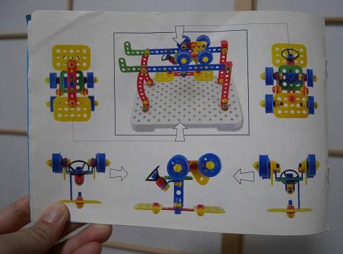 ボーネルンドの工具のおもちゃの車の説明書