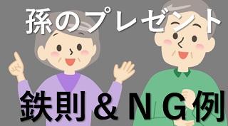 祖父母から孫へのプレゼントの鉄則とNG例