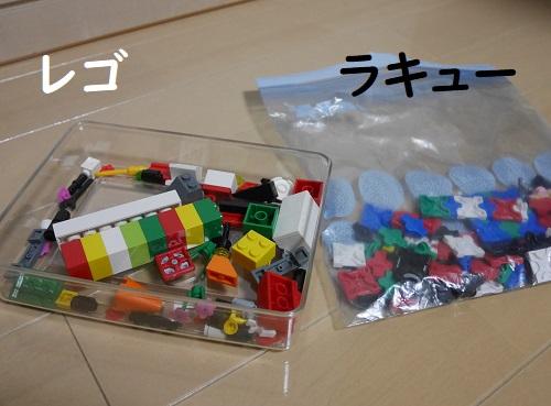 レゴやラキューをジップロックやタッパーに入れているところ
