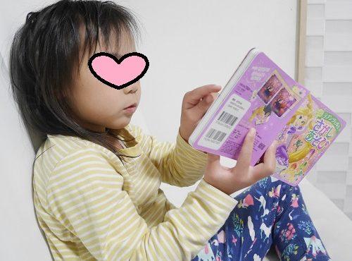 ディズニーのラプンツェルのまちがえさがしで遊んでいる4歳女の子