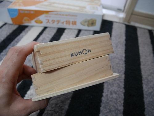 くもんのスタディ将棋の駒を収納するケース