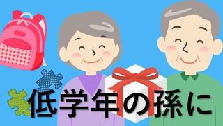 祖父母から小学校低学年の孫へのおすすめ誕生日プレゼント