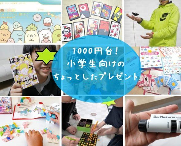 小学生向けの1000円台のちょっとしたプレゼントおすすめ20