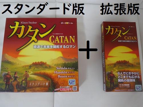 カタンのスタンダード版と拡張版の箱
