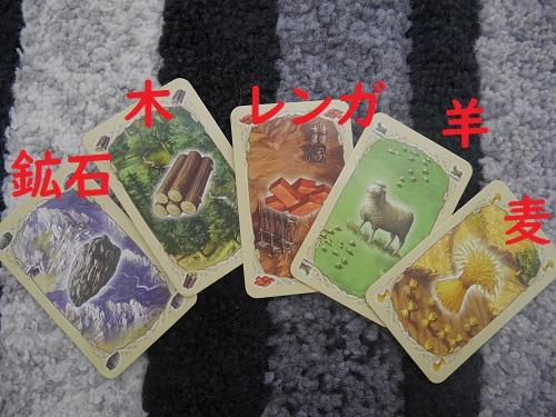 カタンの5枚の資源カード