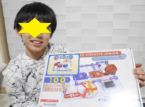 電脳サーキットを誕生日プレゼントにもらう小学5年生の男の子
