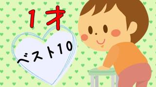 1歳の男の子と女の子が好きなおもちゃランキング