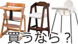 子供用の木製椅子とプラスチック製椅子を比較