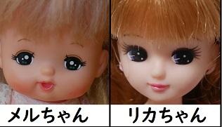 メルちゃんとリカちゃんどっちを選ぶ?顔比較