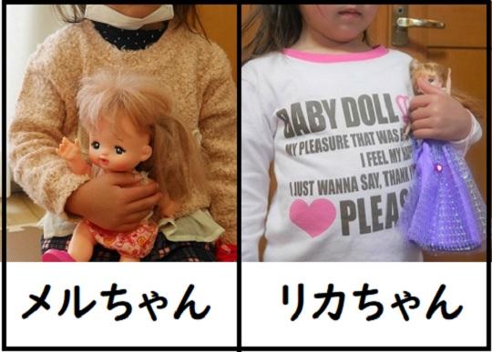 リカちゃん人形とメルちゃんのサイズ感の違い