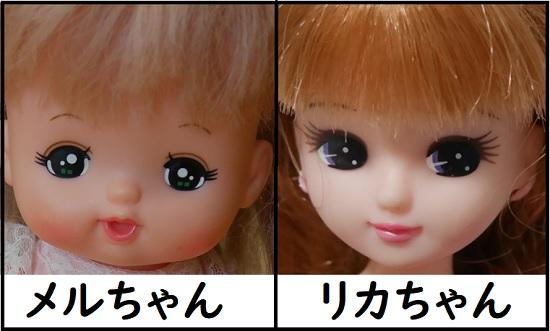 メルちゃんとリカちゃんの顔を比較