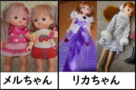 メルちゃんとリカちゃんの洋服の系統の違い