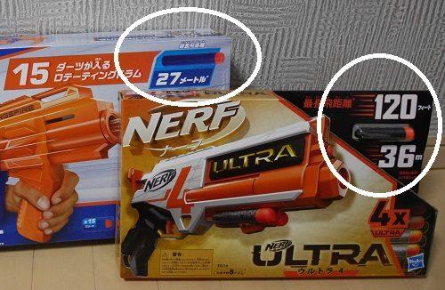 ナーフ銃のエリートシリーズとウルトラシリーズの飛距離の違い