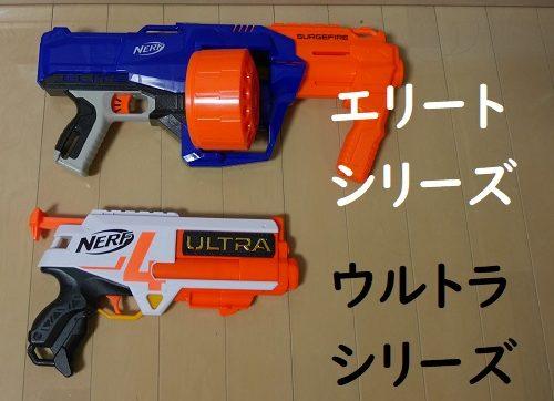 ナーフ銃のエリートシリーズとウルトラシリーズの比較