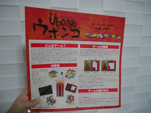 ウボンゴの日本語版遊び方説明書