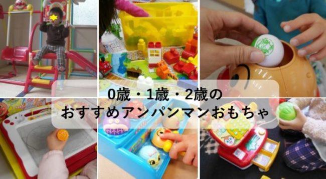 「買ってよかった」アンパンマンの0歳・1歳・2歳向けおもちゃの口コミや感想
