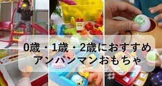0歳1歳2歳の「買ってよかった」アンパンマンのおもちゃの口コミや感想や体験談のブログ記事