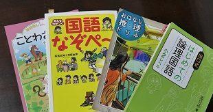 小学生向けの国語ドリルの口コミや感想・ブログのおすすめ