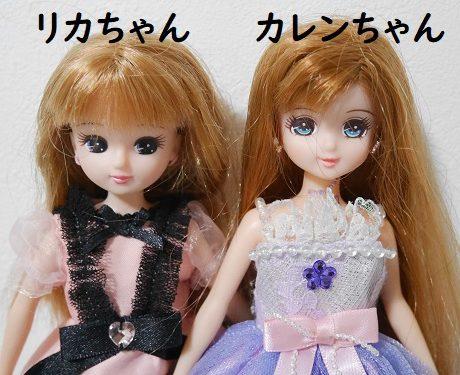 リカちゃん人形とジュエルアップかれんちゃんの違いを比較