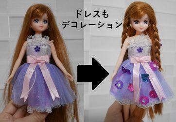 ジュエルアップかれんちゃんのドレスや服に飾りをつける前と後の写真