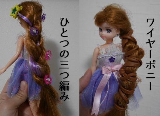カレンちゃんのヘアアレンジで、ワイヤーポニーとひとつの三つ編みをしているところ