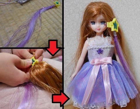 ジュエルアップかれんちゃんで髪のヘアエクステをつけているところ