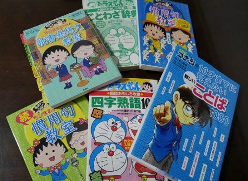 ちびまる子ちゃんやドラえもん、名探偵コナンの学習漫画シリーズ5冊